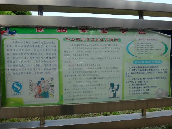食品安全的宣传展板,学生会劳卫部