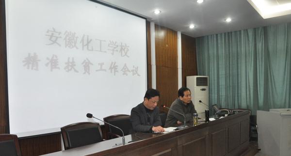 安徽化工学校召开精准扶贫工作会议